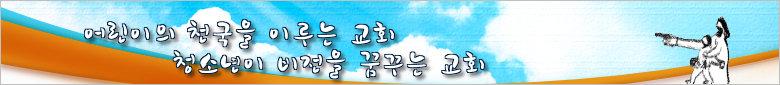목사님인사말(상단메뉴).jpg